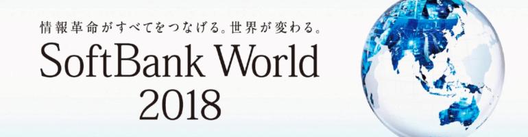 softbank-world-2018-770x200